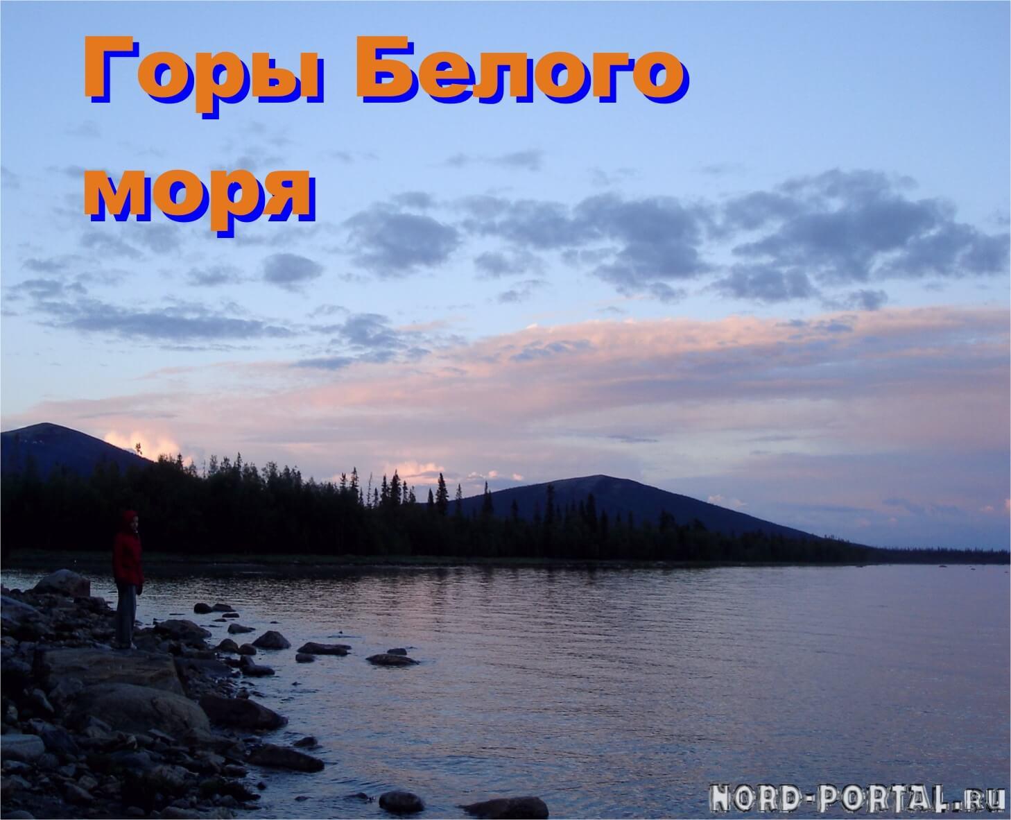 Горы Белого моря